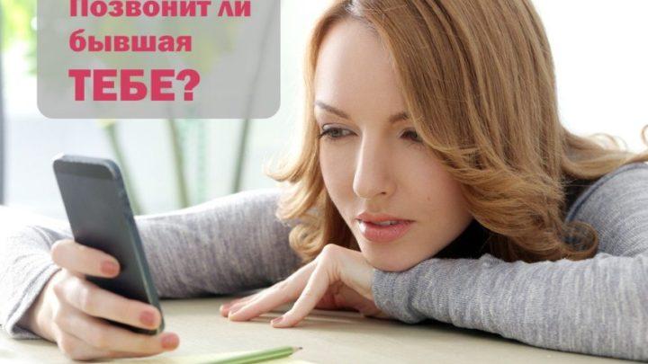 Стоит ли ждать, когда позвонит бывшая девушка после расставания?