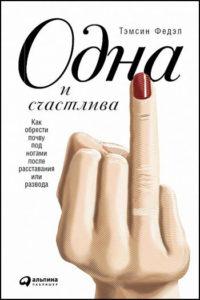 Тэмсин Федэл «Одна и счастлива»