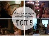 Фильмы про абьюзеров ТОП 5