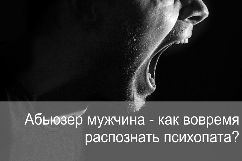 Абьюзер мужчина — 8 признаков психопата