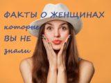 10 интересных фактов о женщинах