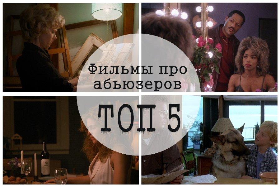 Фильмы про абьюзеров — ТОП 5 лент, где показаны токсичные отношения