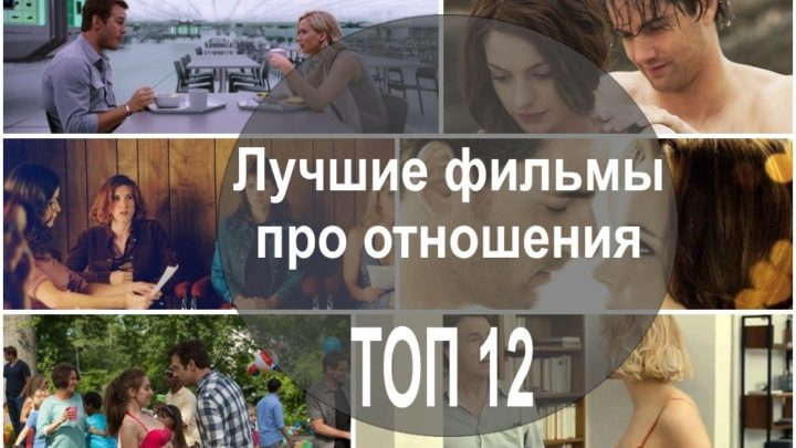 Лучшие фильмы про отношения — ТОП 12 кинолент на любой вкус