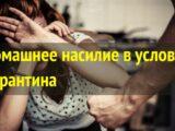 домашнее насилие в условиях карантина
