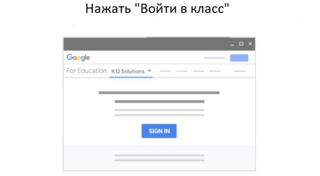 войти в Google Класс